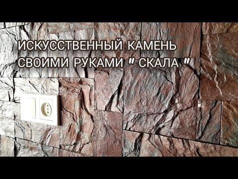 Искусственный облицовочный камень для фасада своими руками видео