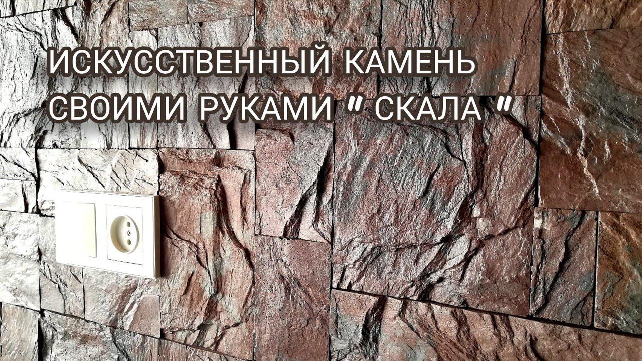Искусственный камень СЛАНЕЦ  своими руками | камень из цемента для фасада, для цоколя, для интерьера