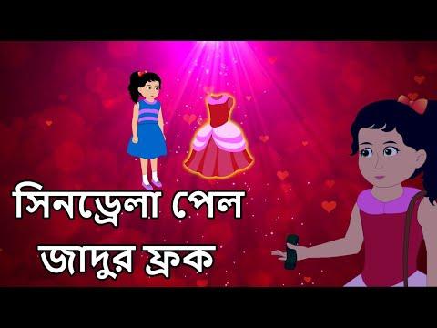 সিনড্রেলা-পেল-জাদুর-ফ্রক- -cinderella-gets-a-magical-frock- -bangla-cartoons-for-children