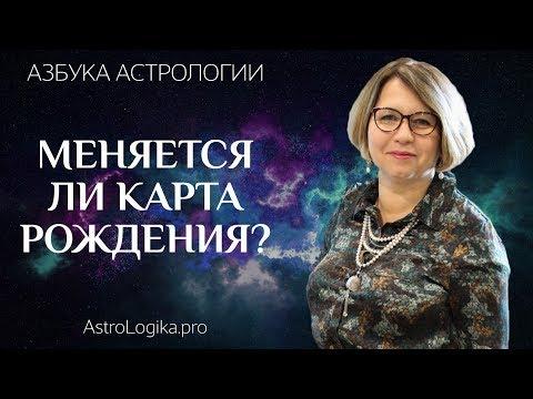 Меняется ли карта рождения? Азбука астрологии. Светлана Будина.