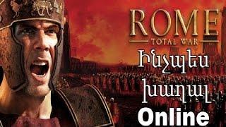 Rome Total War - Ինչպես խաղալ Online: