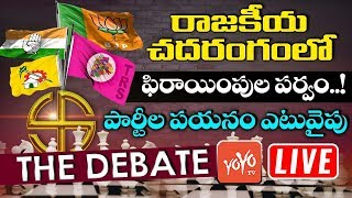 LIVE : Political Parties Situation in Telangana   TRS   Congress   BJP   TDP   YOYO TV Debate LIVE