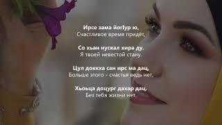 Карина Радуева - Хьо сан бен вац. Чеченский и Русский текст.