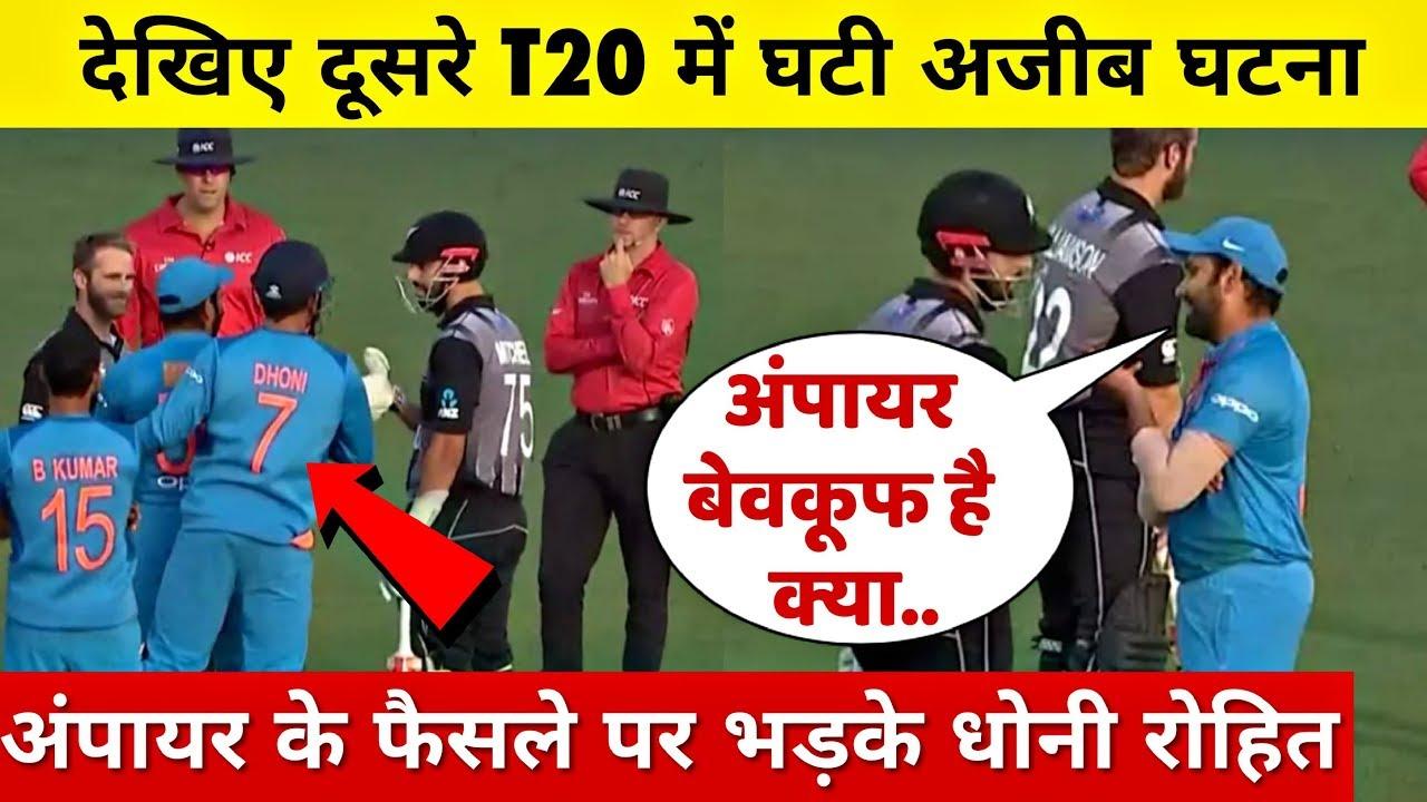 देखे जब,दुसरे T20 मे Dhoni-Rohit को Williamson की बैमानी पर आया भयंकर गुस्सा,वजह जान अंपायर भी हैरान