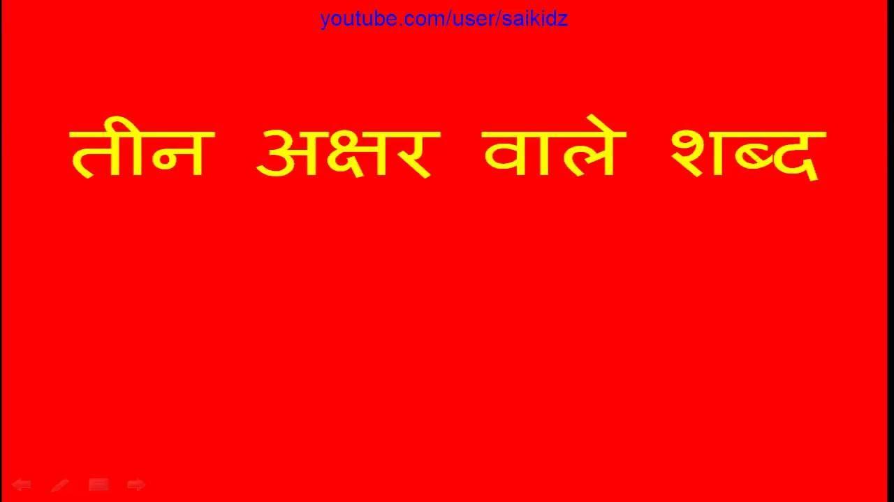hindi mai bolne wale