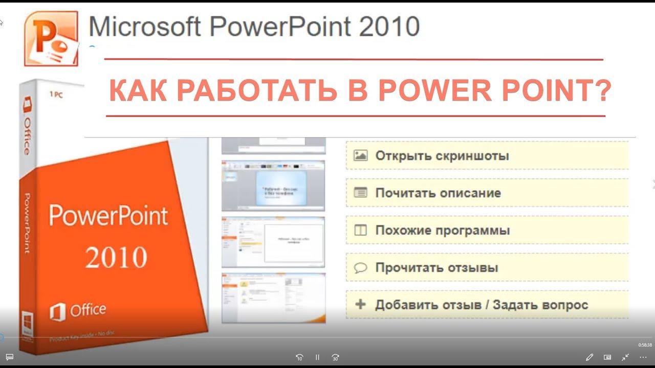 #AKADEMIYARUNETA КУРСЫ Как работать в Power Point