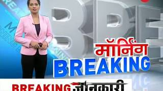 Morning Breaking: Congress claims of EVM tampering in Rajasthan's Bharatpur