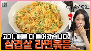 [ENG SUB] 프로미스나인 채영 ✖ 박민혁 셰프의 …