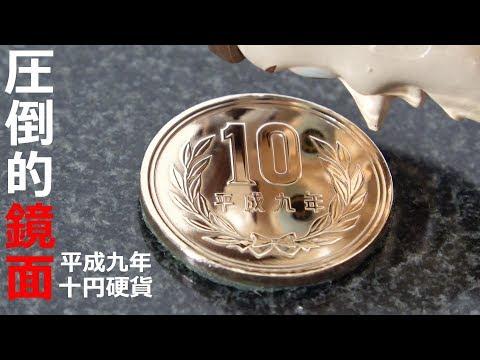 10円玉磨き 鏡面仕上げ
