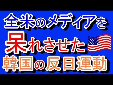 2019/08/23 【全米のメディアを呆れさせた韓国の反日運動】