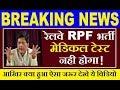 Railway RPF Medical Test 2018    RPF & RPSF Constable & SI Medical test    RRB Medical Test for RPF