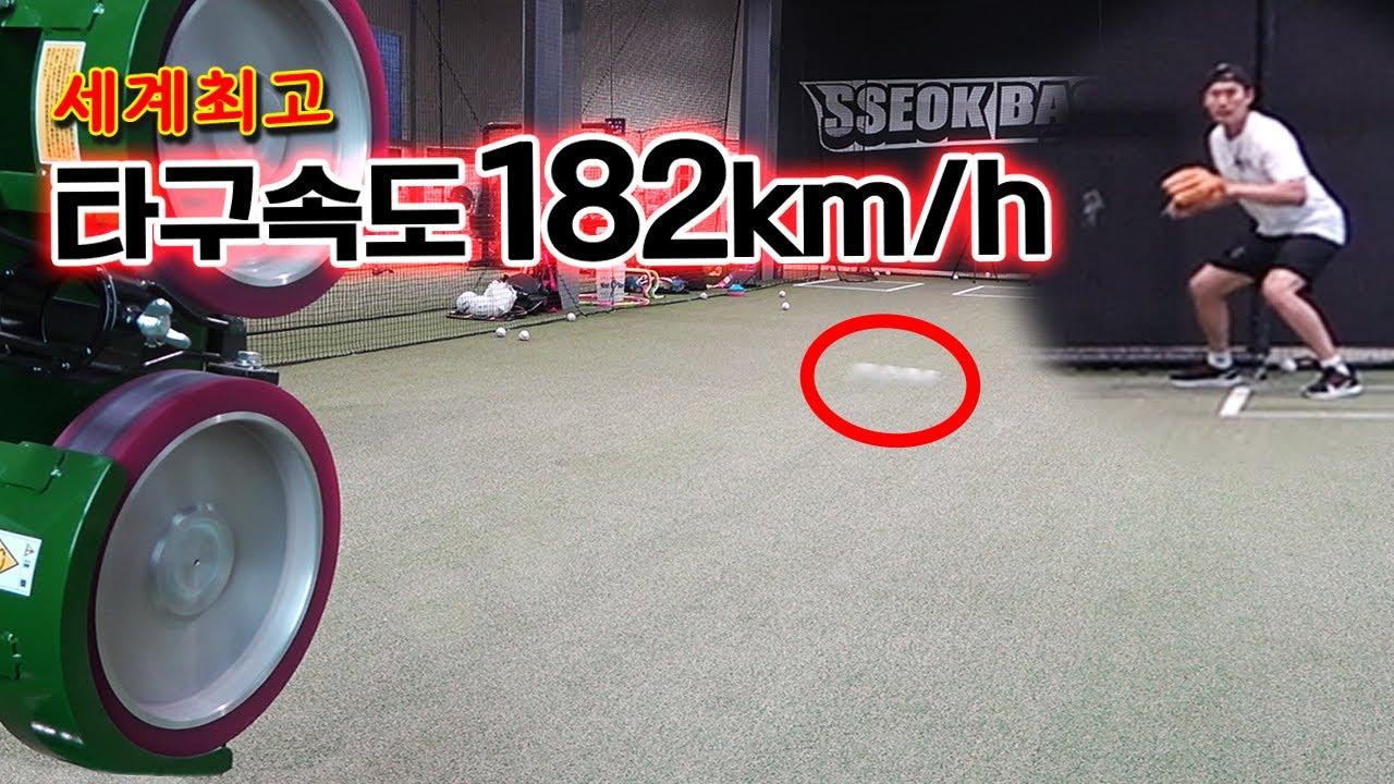 오타니 초고속 땅볼 182km/h 잡을수있을까?