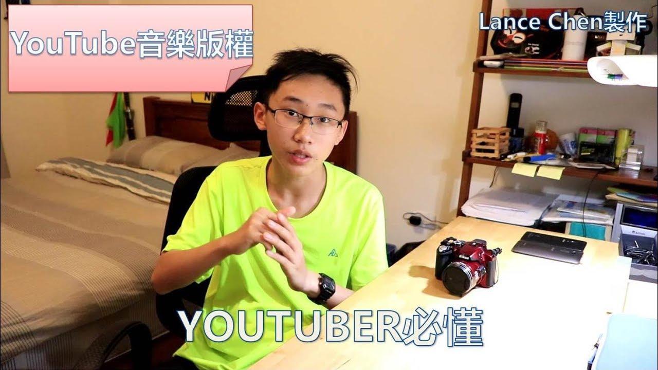 | YouTube音樂版權使用 | YouTuber必懂! | - YouTube