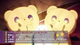 TVアニメ【魔王城でおやすみ】Blu-ray発売前CM A