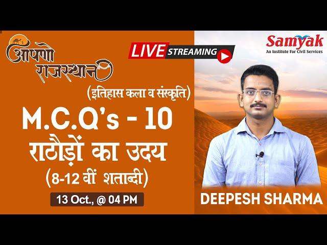 Aapno Rajasthan, Part - 10 l MCQs on राठौड़ों का उदय   by Deepesh Sharma