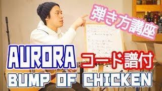 ギターレッスン【Aurora/BUMP OF CHICHKENを弾こう】コード譜付