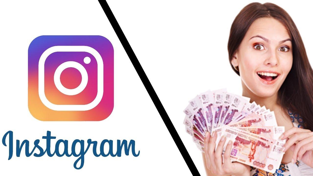 Рабочий способ заработать в Инстаграм реальные деньги | Способ заработка в Instagram
