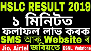 How to check hslc result 2019. Hslc result 2019. Easy way for hslc result found 2019.