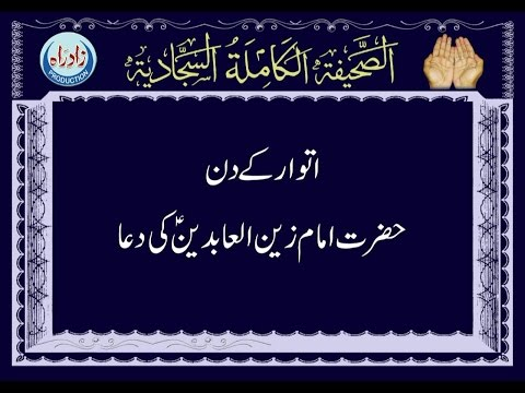 Dua 62 - The Supplication for Sunday with urdu translation