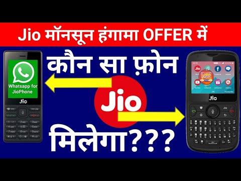 jio-moonsoon-offer-में-कौनसा-phone-मिलेगा-jiophone-1-या-jiophone-2-|-jio-phone-2-price