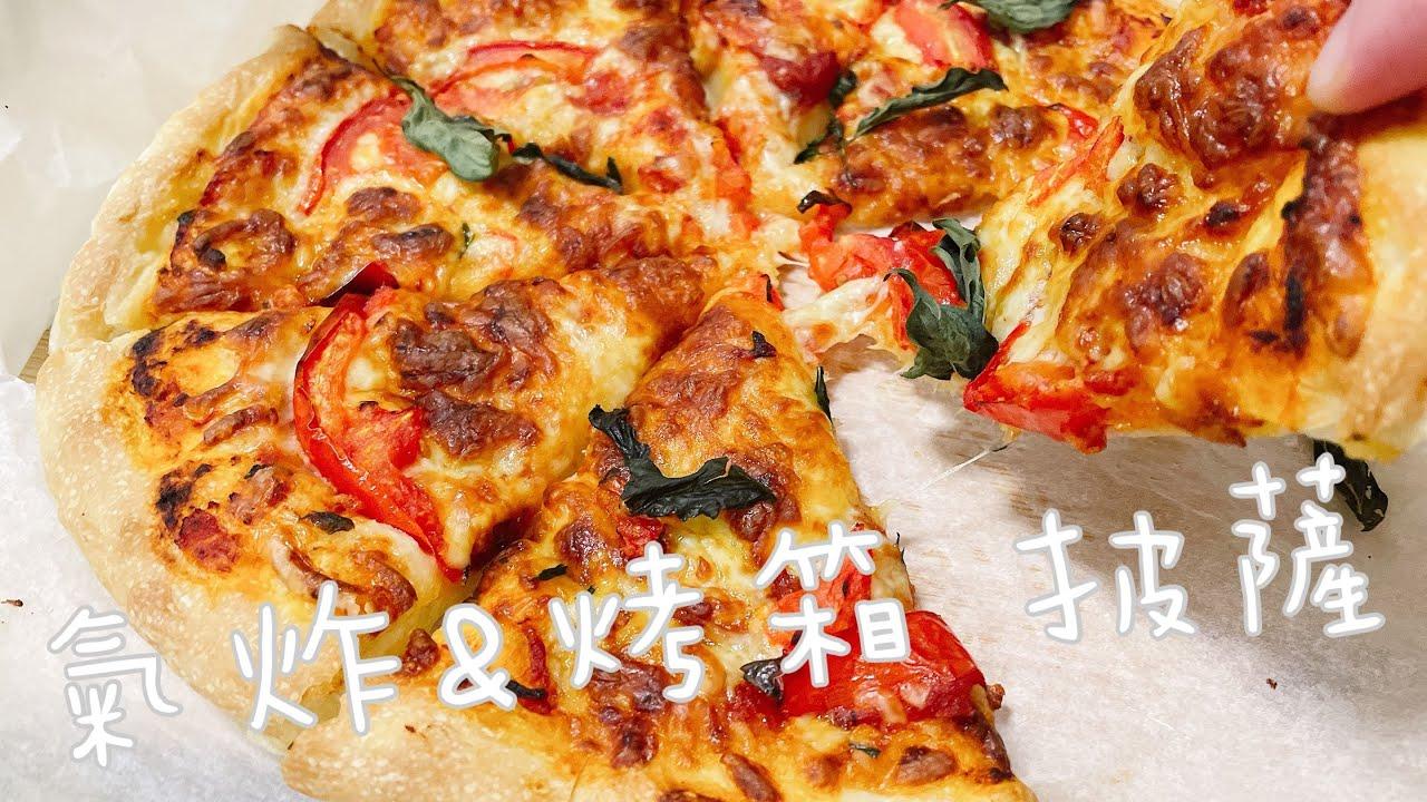 【防疫在家煮 氣炸鍋&烤箱系列】最近有新寵兒,買到了美膳雅的數位氣炸烤箱,最想做的一道料理就是『披薩』教大家最簡單的披薩皮怎麼做,超簡單、零失敗、超好吃#好家在我在家
