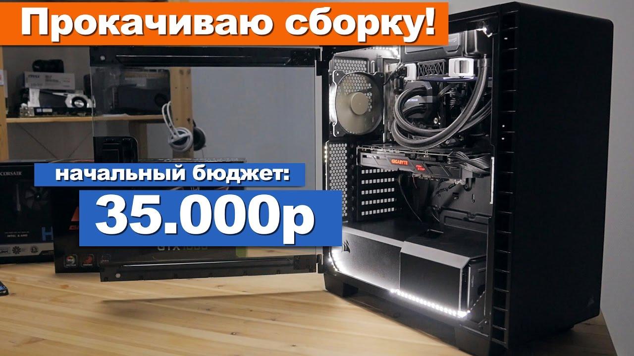 Как я прокачал сборку с изначальным бюджетом в 35.000р