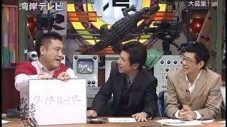 お台場お笑い道 #16(2006年8月) - 弾丸ジャッキー、ランプアップ/バーチャルコンパ 石坂ちなみ 動画 30
