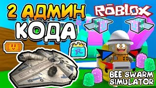 SIMULATOR BEEKEEPER 2 ADMIN code in Roblox Bee Swarm Simulator and Millennium Falcon Event Finished