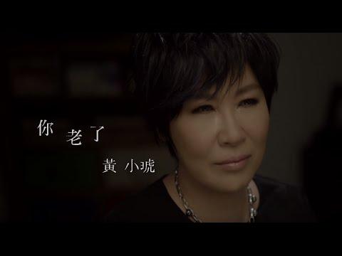 黃小琥 Tiger Huang - 你老了 You Are Old (華納official 高畫質HD官方完整版MV)