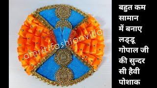 New design heavy dress for laddu gopal    Laddugopal heavy dress    Laddugopal dress    kanhaji 👗   