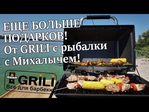 ЕЩЕ БОЛЬШЕ ПОДАРКОВ! Grili и Михалыч, мастер класс шашлык и рыбалка!