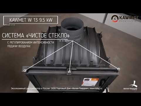 Каминная топка KAWMET W13A EKO. Видео 1