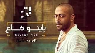 Tamer Ashour Bayeno Da3 تامر عاشور باينو ضاع