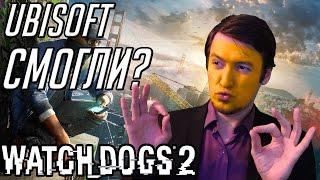 ОБЗОР WATCH DOGS 2 - ГЛАВНАЯ НЕОЖИДАННОСТЬ 2016 ГОДА ОТ Ubisoft (Мнение)