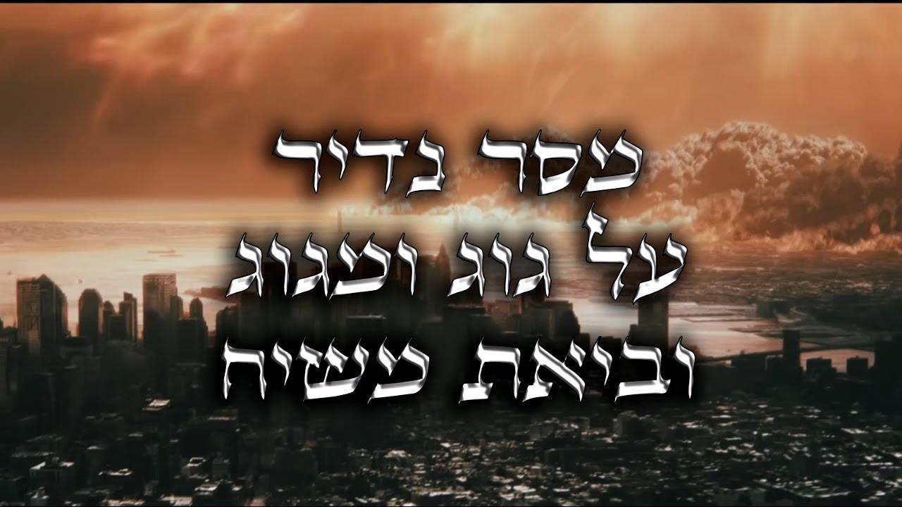 """#הסוף - מסר נדיר על גוג ומגוג וביאת המשיח מהגה""""צ המקובל הרב דניאל זר שליט""""א חובה לכל יהודי/ה לצפייה"""