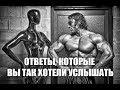 Денис Серговский IFBB Pro - Отвечает на вопросы