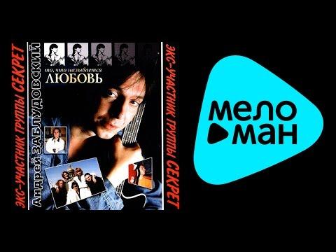 Трек Андрей Заблудовский - -То,что называется любовь в mp3 256kbps