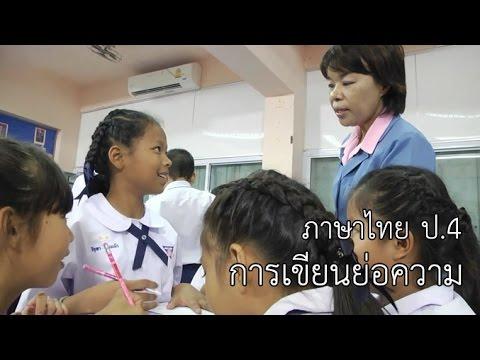 ภาษาไทย ป.4 การเขียนย่อความ ครูลมัย มีขันหมาก
