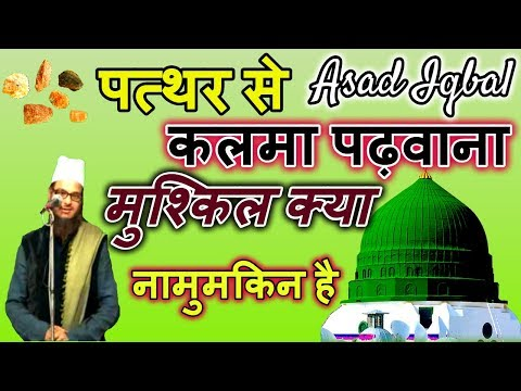 Asad Iqbal-Sach Hai Aisa Karke Dikhana Mushkil Kya Namumkin Hai HQ
