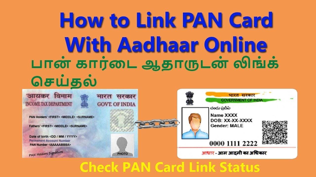 How to link Pan Card With Aadhaar Card in Online   Check PAN link Status - Tamil #1