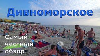 Дивноморское. Жильё, море, полный пляж, цены, кафе, столовые. Самый честный обзор. (Папа Может)