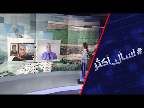 هل استنزفت صواريخ غزة قبة إسرائيل الحديدية؟  - نشر قبل 6 ساعة