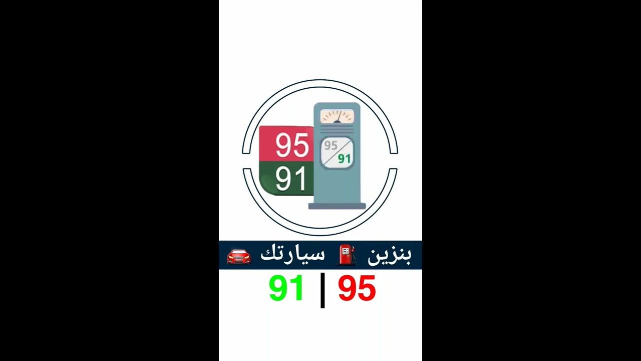 موقع من ارامكو لمعرفة نوع بنزين سيارتك 91 95 بعد إرتفاع أسعار البنزين في السعودية Youtube