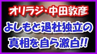 オリラジ中田敦彦、よしもと退社独立の真相を激白!! 松本人志(53)へ...