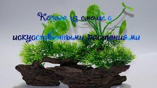 Коряга из смолы с искусственными растениями