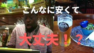 【ビール】イーストクロイドンのスカイラークで格安パブ飯【ゆっくり vlog】