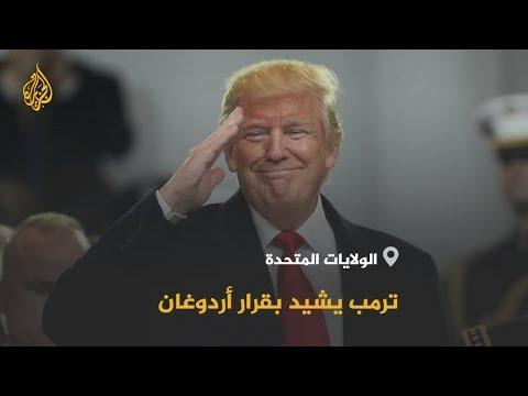 ترمب يرحب باتفاق وقف إطلاق النار شمال سوريا  - نشر قبل 2 ساعة