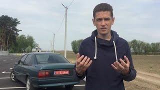 КАТАСТРОФА! Тест-драйв Opel Vectra A