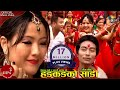 New Nepali Teej Song Hong Kong Ko Sadile by Tilak Oli and Arati Khadka HD