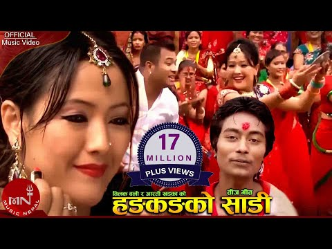 New Nepali Teej Song Hong Kong Ko Sadile by Tilak Oli and Arati Khadka